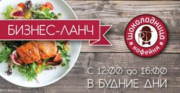 Кафе и рестораны Акция «Бизнес-ланч» До 31 июля