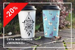 Скидка 20% на весь ассортимент в магазинах сети «MINIMAX»