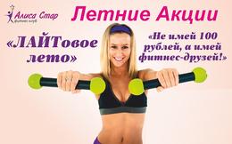 Спорт Летние акции «ЛАЙТовое лето» и «Не имей 100 рублей, а имей фитнес-друзей!» C 1 июня