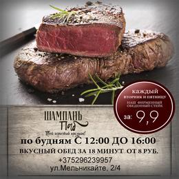 ВТ и ПТ с 12:00 до 16:00 фирменный обеденный стейк всего за 9,9 рублей