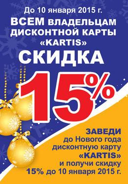 Акция «Месяц рождественских подарков»