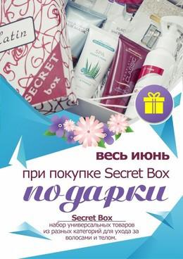 Красота и здоровье Подарки при покупке Secret Box До 30 июня