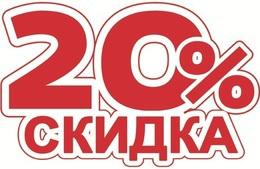 Акция «Рекомендуй нас знакомым и получи скидку 20%»