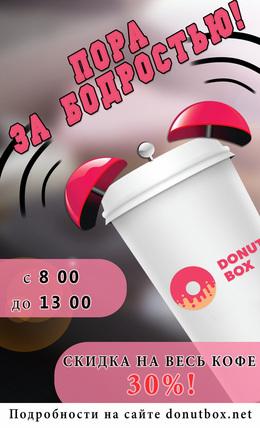 Скидка 30% на кофе с 08:00 до 13:00
