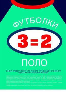 Акция «3=2 на футболки и поло»