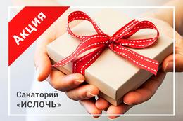 Акция «Подарок любимым» в санатории «Ислочь»