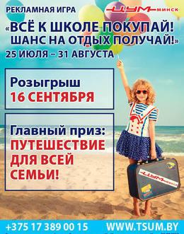 Рекламные игры и конкурсы Рекламная игра «Все к школе покупай! Шанс на отдых получай» До 31 августа