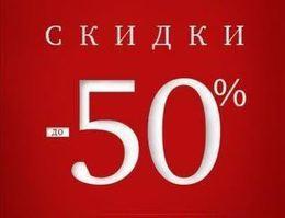 Скидка 50% на туристическую услугу