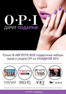 Акция от OPI
