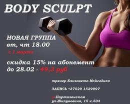 Спорт Новая группа по Body Sculpt: скидка 15% на абонемент До 28 февраля