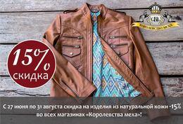 Скидка 15% на куртки из натуральной кожи до конца лета