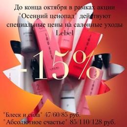 Акция «Специальные цены на салонные уходы Lebel»