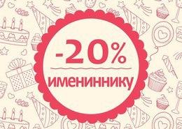 Скидка 20% имениннику