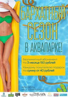 Акция «Бархатный сезон в аквапарке»