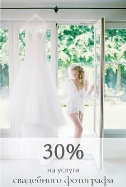 Cкидка на услуги свадебного фотографа в 30%