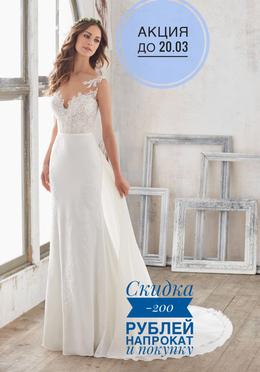 Акция «Счастливое платье»: платье Mori Lee 5503