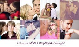 Акция «Неделя поцелуев»