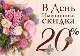 Акция «Февральский День рождения»