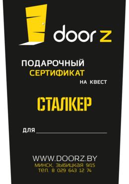 Акция «Скидка на сертификат от Doorz, на квест Сталкер»