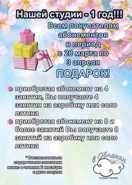 Акция «Подарки в честь Дня рождения студии»