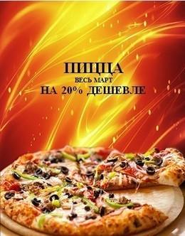 Пицца со скидкой 20%