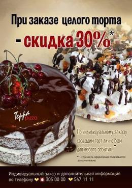 Кафе и рестораны При заказе целого торта - скидка 30% До 31 мая