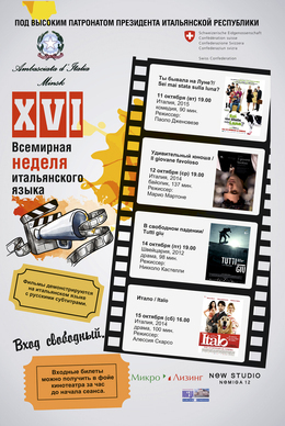 Акция «Неделя бесплатного итальянского кино»