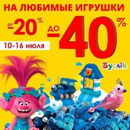Скидки до 40% на игрушки
