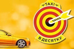 Акция «Оплатим такси до дома»