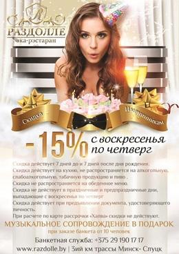 Кафе и рестораны Скидка 15% именинникам с воскресенья по четверг До 31 декабря