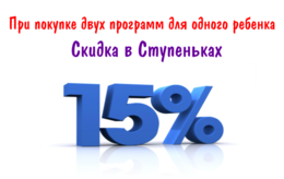 Скидка 15% на одну из программ при покупке двух