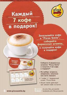 Акция «Каждый 7 кофе в подарок»