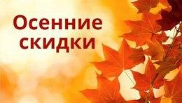 Акция «Осенние скидки для студентов»