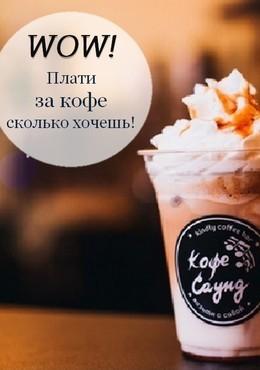 Акция «Плати за кофе сколько хочешь»