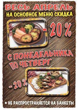 Скидка 20% на основное меню кухни с понедельника по четверг