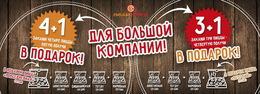 Кафе и рестораны Акция «Для большой компании» До 31 декабря