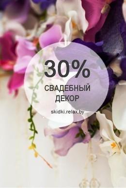 Скидка 30% на услуги свадебного декора