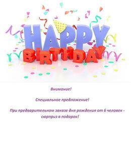 Акция «С Днем рождения»