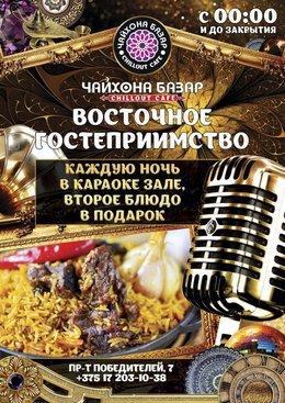 Кафе и рестораны Акция «Восточное гостеприимство» До 30 апреля