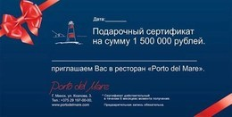 В подарок сертификат на сумму 1.500.000 рублей на романтический ужин