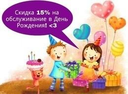 Скидка 15% на обслуживание в День рождения