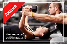 Акция «Первое занятие бесплатно в тренажёрный зал и фитнес»