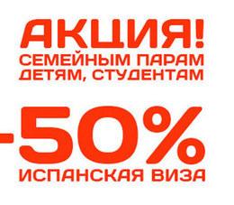 Акция «Испанская виза со скидкой 50%»