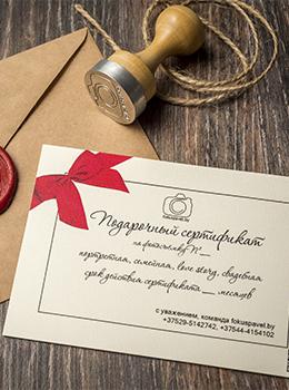 При заказе свадебного пакета «Оптимальный» – сертификат на экпресс-сет в подарок