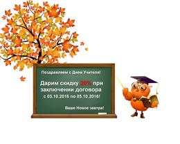 Скидка в честь Дня учителя