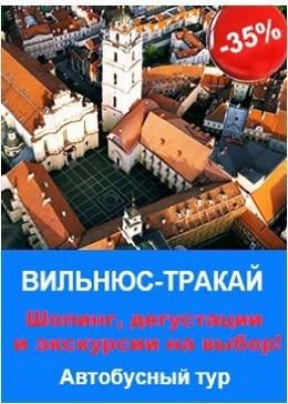 В Вильнюс-Тракай на 8 марта со скидкой 35%