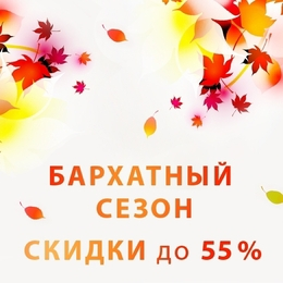 Акция «Бархатный сезон»