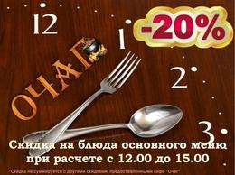 Скидка 20% на блюда основного меню