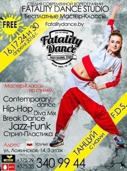 Серия бесплатных мастер-классов по танцам