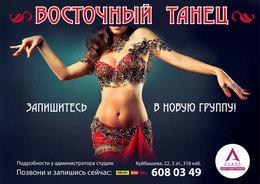 Акция «2 открытых бесплатных урока: женская пластика и восточный танец»